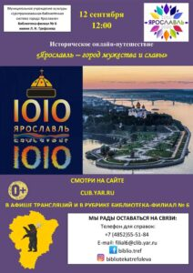 Онлайн-путешествие «Ярославль — город мужества и славы»