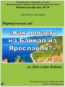 Виртуальный гид «Как попасть на Байкал из Ярославля?»