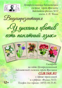 У дыханья цветов есть понятный язык…
