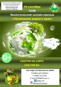 Экологический онлайн-призыв «Тропинками родного края»