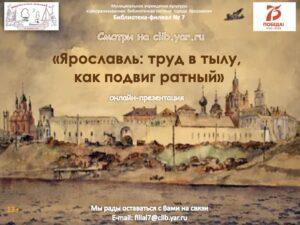 Онлайн-презентация«Ярославль: труд в тылу, как подвиг ратный»