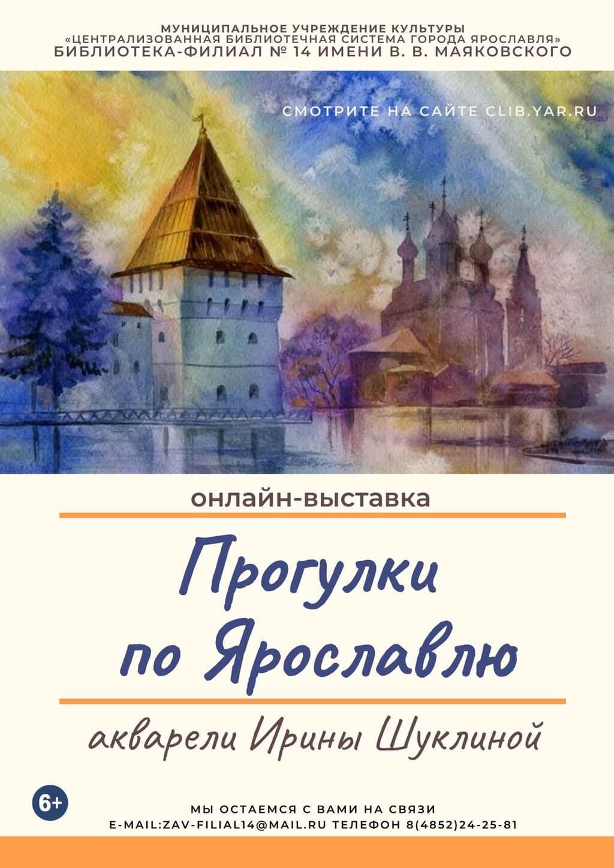 «Прогулки по Ярославлю»: акварели Ирины Шуклиной
