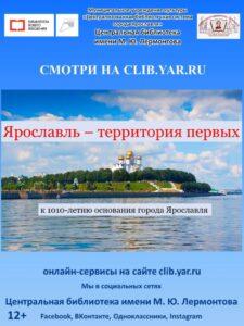 Ярославль – территория первых