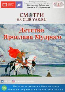 Детство Ярослава Мудрого