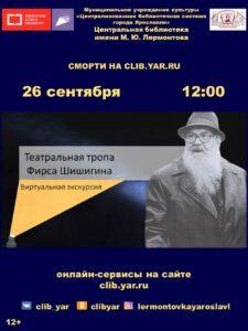 Виртуальная экскурсия «Театральная тропа Фирса Шишигина»