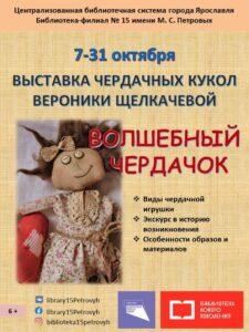 Выставка чердачных кукол Вероники Щелкачевой «Волшебный чердачок»
