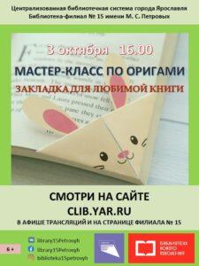 Мастер-класс по оригами «Закладка для любимой книги»