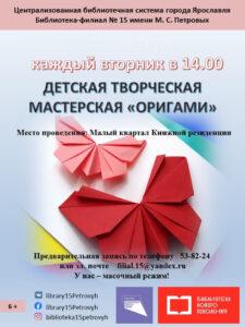 Детская творческая мастерская «Оригами»