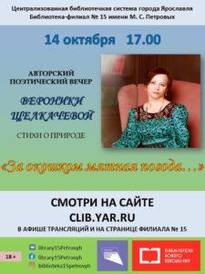 Авторский поэтический вечер Вероники Щелкачевой «Заокошком мятная погода»