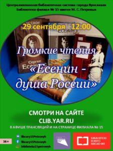 Громкие чтения «Есенин — душа России»