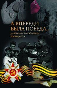 «А впереди была Победа…», сборник к 75-летию Победы