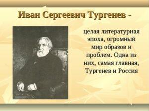 Уроки Тургенева