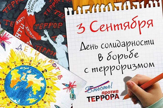 «Вместе против террора!», сетевая акция