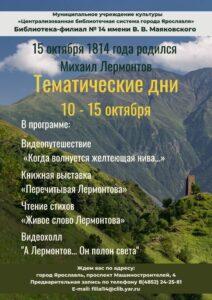 Тематические дни, посвященные дню рождения М. Ю. Лермонтова