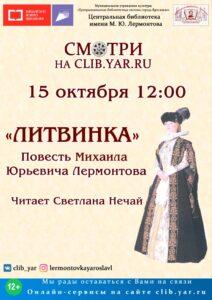 Онлайн-чтение повести «Литвинка»