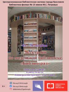 Экскурсии по модельной библиотеке «Библиоград»