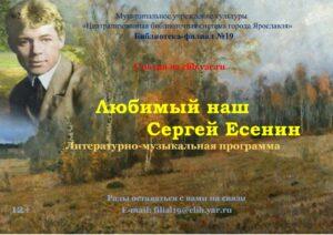Любимый наш Сергей Есенин