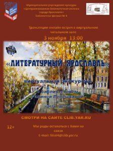 Виртуальная экскурсия «Литературный Ярославль, часть3»