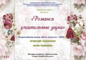 Литературно-музыкальная онлайн-композиция «Романса упоительные звуки»