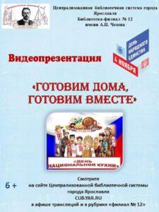 Видеопрезентация «Готовим дома, готовим вместе: день национальной кухни»