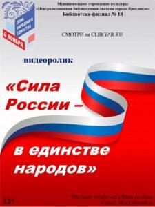Видеоролик «Сила России — в единстве народов»