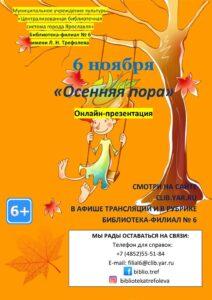 Онлайн-презентация «Осенняя пора»
