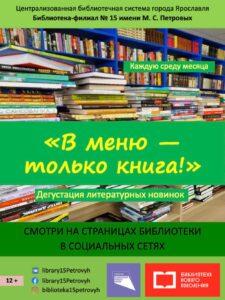 Дегустация литературных новинок «В меню — только книга!»