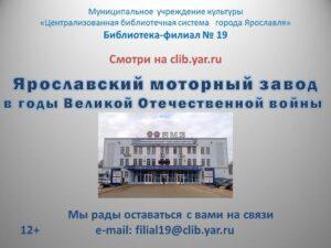 Видеозарисовка «Ярославский моторный завод в годы Великой Отечественной войны»