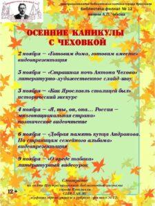 Осенние каникулы с Чеховкой