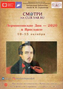 Программа Лермонтовских Дней в Ярославле – 2020