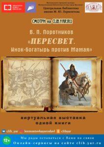Виртуальная выставка одной книги «Пересвет. Инок-богатырь против Мамая» Виктора Поротникова