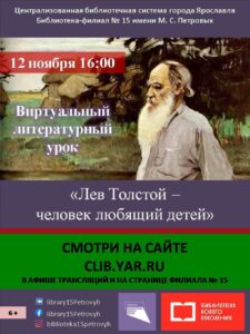 Виртуальный литературный урок «Лев Толстой — человек любящий детей»