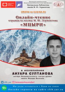 Михаил Лермонтов «Мцыри». Читает Ануар Султанов