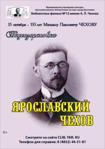 Видеозарисовка «Ярославский Чехов»