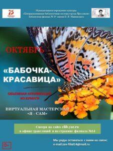 Объёмная аппликация из бумаги «Бабочка-красавица»