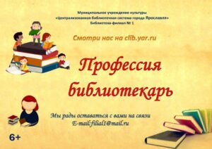 Онлайн-программа «Профессия библиотекарь»