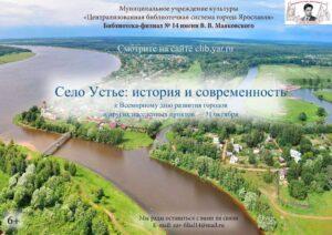 Село Устье: история и современность
