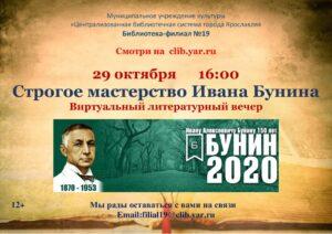 Виртуальный литературный вечер «Строгое мастерство Ивана Бунина»