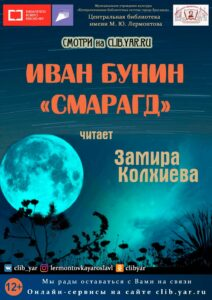 Иван Бунин «Смарагд». Читает Замира Колхиева