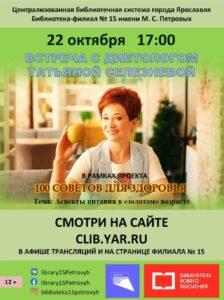 Встреча с диетологом Татьяной Селезневой