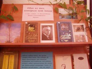Презентация экскурса по книжной выставке «Один из тех, которым нет покоя»