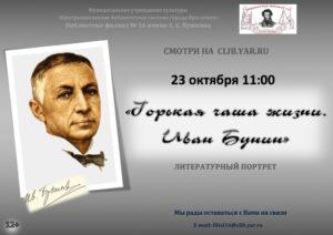 Литературный портрет «Горькая чаша жизни. ИванБунин»
