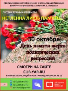 Литературный реквием «Нетленна лишь память…»