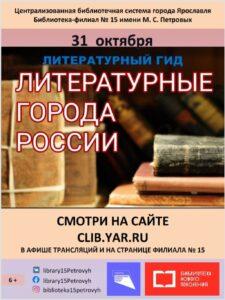Литературный гид по городам России