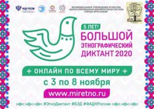 Большой этнографический диктант – 2020