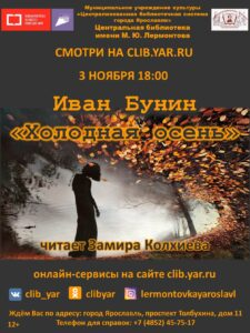Литературное онлайн-чтение «Холодная осень»