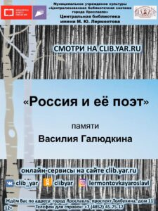 Видеопрезентация «Россия и её поэт. Памяти Василия Галюдкина»