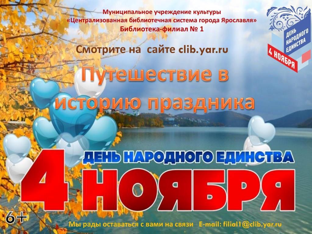 Путешествие в историю праздника: 4 ноября – День народного единства