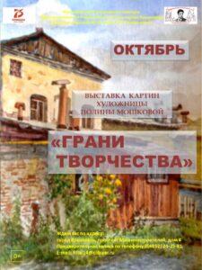 Выставка картин Полины Мошковой «Грани творчества»