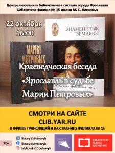 Виртуальная краеведческая беседа «Ярославль в судьбе Марии Петровых»
